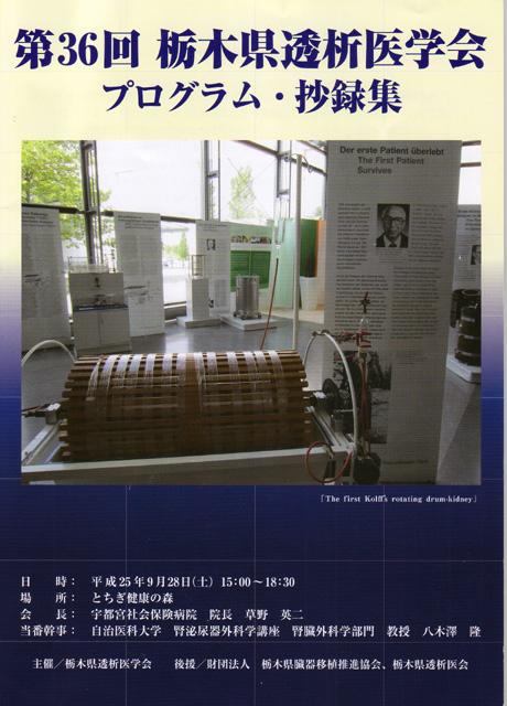 9/28 第36回 栃木県透析医学会 学術集会に参加しました。