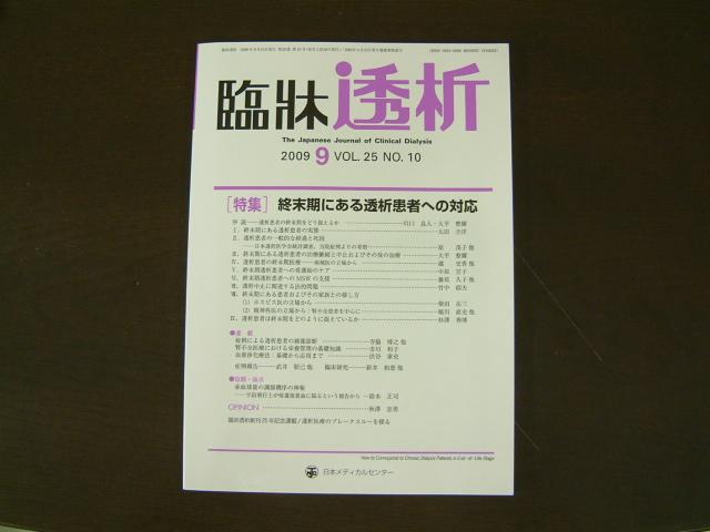 臨牀透析に栄養部の研究が掲載されました。
