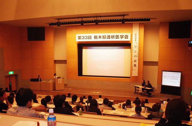 第33回 栃木県透析医学会 学術集会に参加しました。