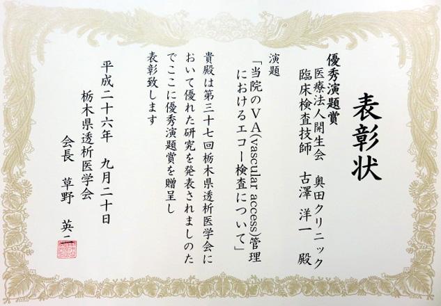 20140925_2