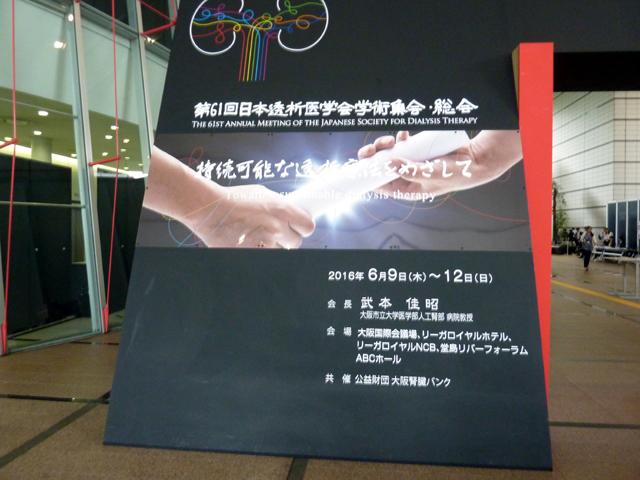 第61回日本透析医学会学術集会・総会に参加しました。